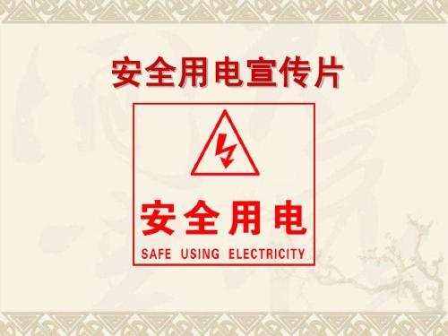 安全用电标识